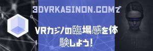3dvrkasinon.com